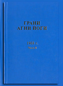 Грани Агни Йоги (1953г.) Часть 2