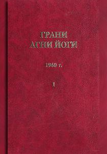 Грани Агни Йоги (1960 г.) Том 1