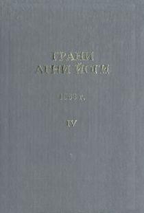 Грани Агни Йоги (1963 г.) Том 4