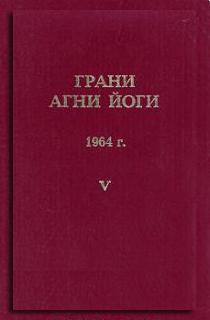 Грани Агни Йоги (1964 г.) Том 5
