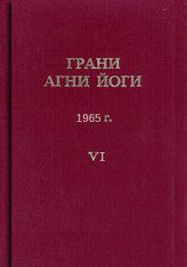 Грани Агни Йоги (1965 г.) Том 6
