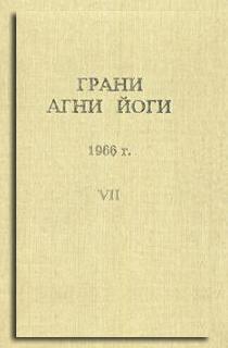 Грани Агни Йоги (1966 г.) Том 7
