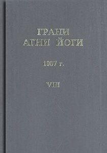 Грани Агни Йоги (1967 г.) Том 8