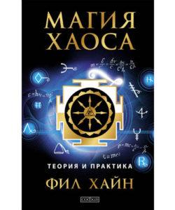 Фил Хайн «Магия хаоса: Теория и практика»