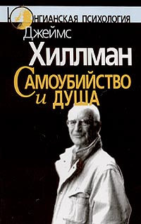 "Хиллман Дж. ""Самоубийство и душа"""
