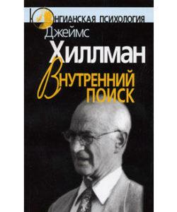 Хиллман Дж. «Внутренний поиск»