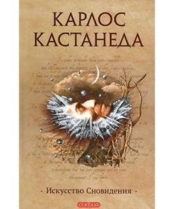 Кастанеда К. «Искусство сновидения»