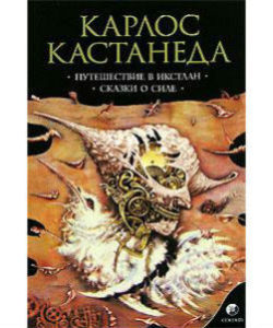Кастанеда К. «Путешествие в Икстлан. Сказки о силе»
