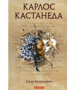Кастанеда К. «Сила безмолвия»