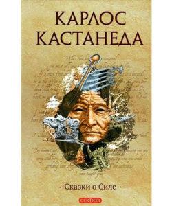 Кастанеда К. «Сказки о силе»