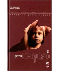 Ли Кэрролл «Дети Индиго 2»
