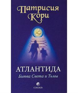 Патрисия Кори «Атлантида. Битва Света и Тьмы»