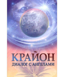 Агеева О. «Крайон. Диалог с ангелами»