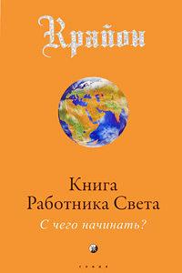 """Ли Кэрролл """"Крайон. Книга работника света"""""""