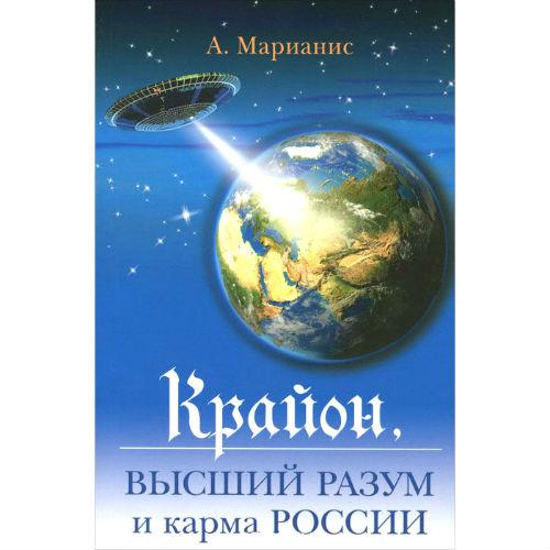 Марианис А. «Крайон. Высший разум и карма России»