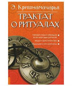 Кришнамачарья Эккирала «Трактат о ритуалах»