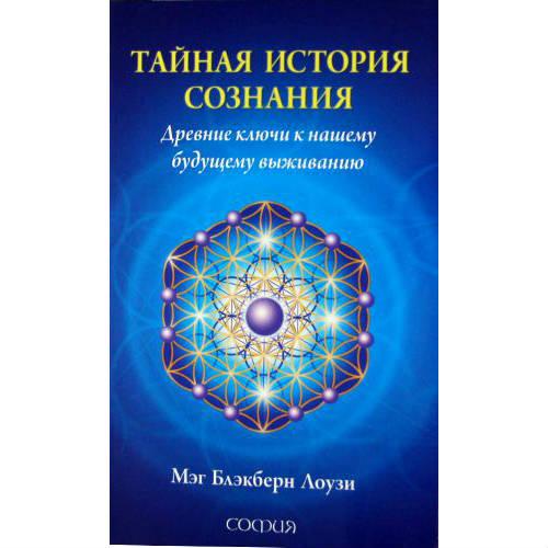 Мэг Блэкберн Лоузи «Тайная история сознания»