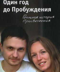 """Антон и Настя Мажирины """"Один год до Пробуждения"""""""