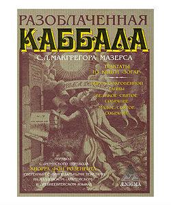 Мазерс С.Л.М. «Разоблаченная каббала»
