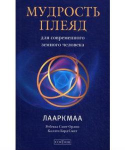 Мудрость плеяд для современного земного человека: Лааркмаа