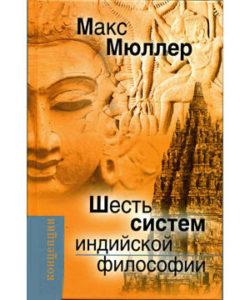Мюллер Ф.М. «Шесть систем индийской философии»