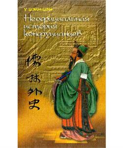 У Цзин-цзы «Неофициальная история конфуцианцев»