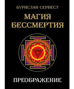 Бурислав Сервест «Магия бессмертия. Преображение»
