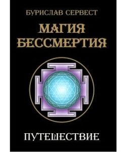 урислав Сервест «Магия бессмертия. Путешествие»