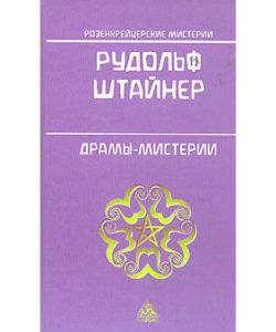 Рудольф Штайнер «Драмы-мистерии»