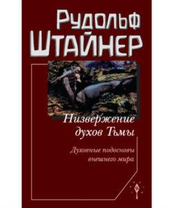 """Рудольф Штайнер """"Низвержение духов Тьмы"""""""
