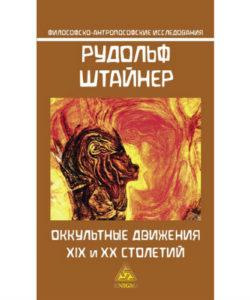 Рудольф Штайнер «Оккультные движения XIX и XX столетий»
