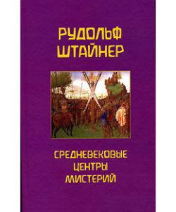 Рудольф Штайнер «Средневековые центры мистерий»
