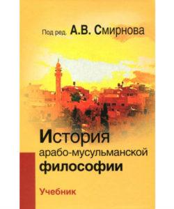 Смирнова A.B. «История арабо-мусульманской философии»