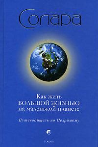 """Солара """"Как жить Большой Жизнью на маленькой планете"""""""