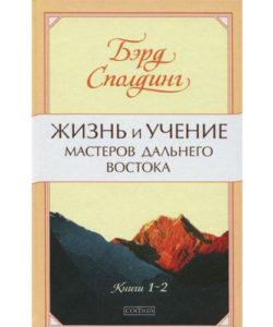 Бэрд Сполдинг «Жизнь и учение мастеров дальнего востока» Книги 1-2