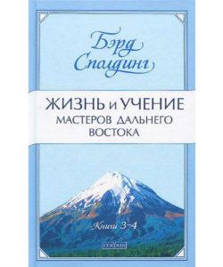 Бэрд Сполдинг «Жизнь и учение мастеров дальнего востока» Книги 3-4