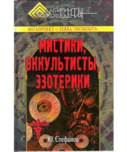 Стефанов Ю. «Мистики, оккультисты, эзотерики»