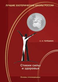 """Терёшкин С.Н. """"Стихии силы и здоровья"""""""