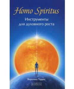 Вероника Торрес «Homo Spiritus»