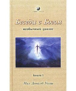 Нил Доналд Уолш «Беседы с Богом» Книга 3