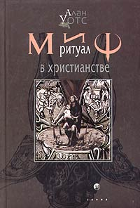 """Алан Уотс """"Миф и ритуал в христианстве"""""""