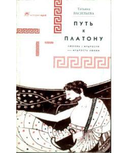 Васильева Т. «Путь к Платону»