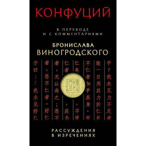Виногродский Б. «Конфуций. Рассуждения в изречениях»