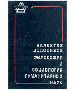 Волошинов В. «Философия и социология гуманитарных наук»
