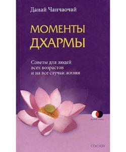 """Данай Чанчаочай """"Моменты Дхармы"""""""