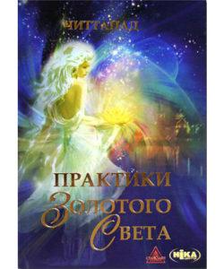 """Читтапад """"Практики Золотого Света"""""""