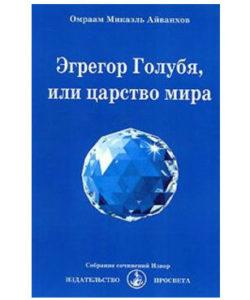 Айванхов О. «Эгрегор Голубя или царство мира»