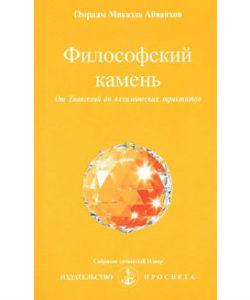 Айванхов О. «Философский камень»
