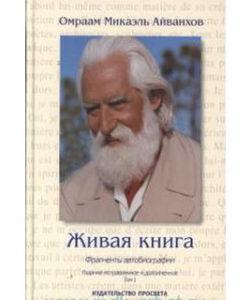 Айванхов О. «Живая книга»