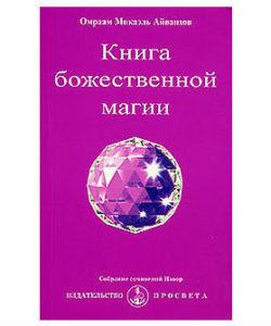 Айванхов О. «Книга божественной магии»